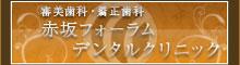 赤坂フォーラムデンラルクリニック